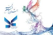 سازمان سینمایی حوزه هنری  - جشنواره فیلم فجر