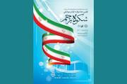 جایزه ۲۲ میلیونی برای برگزیدگان جشنواره «شکوه پرچم»