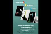 سه نمایشنامه چاپ شده فرشاد فرشته حکمت
