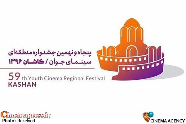 پنجاه و نهمین جشنواره منطقهای سینمای جوان کاشان