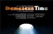 پوستر خارجی فیلم سینمایی «به وقت شام»