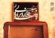 محفل «شب آواز ایرانی»