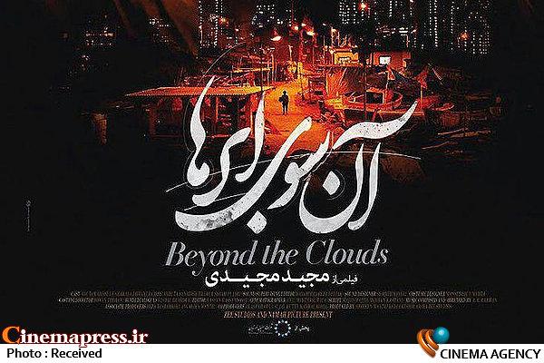 """پوستر رسمی فیلم سینمایی """"آن سوی ابرها"""""""