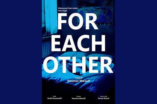 پوستر فیلم کوتاه «برای هم»