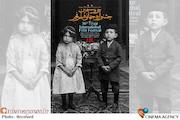 پوستر جشنواره جهانی فیلم فجر 36