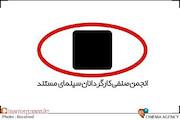 انجمن صنفی کارگردانان سینمای مستند استان تهران