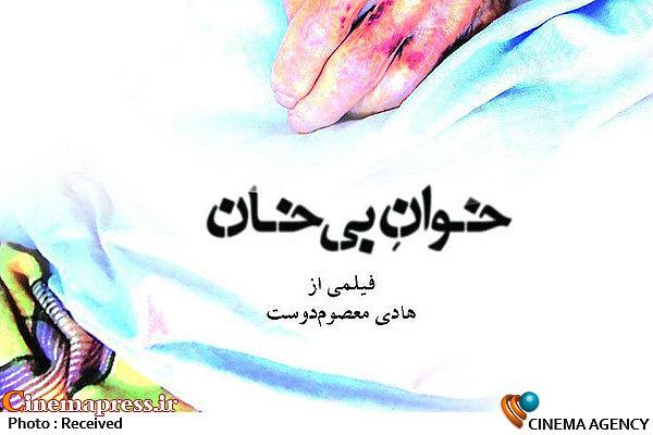 مستند «خوان بی خان»