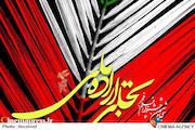 بخش تجلی اراده جشنواره فیلم فجر