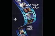 کتاب «جامعه ایران در آینه سینما»