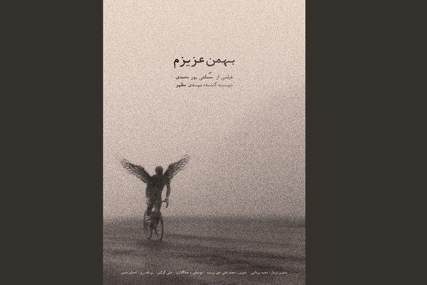 مستند «بهمنِ عزیزم»
