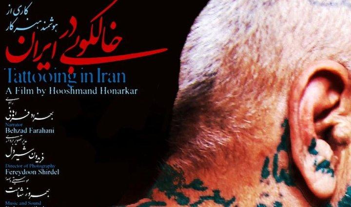 مستند «خالکوبی در ایران»