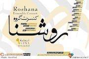 نهم اسفند؛ اجرای کنسرت «روشنا» در ارسباران