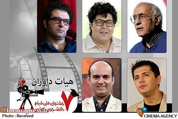 هیات داوران جشنواره فیلم دانشجویی