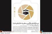 معرفی برگزیدگان مسابقه ملی عکس «سفر به خانه خدا» در دانشگاه تهران