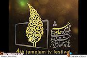 چهارمین جشنواره تلویزیونی جام جم