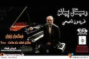 رسیتال پیانوی فریدون ناصحی