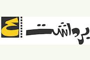 «برداشت ۴»