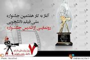رونمایی از تندیس هفتمین جشنواره فیلم دانشجویی