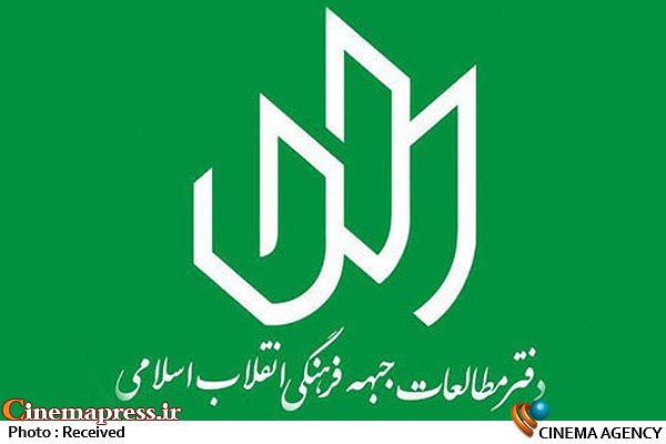 واحد مستند دفتر مطالعات جبهه فرهنگی انقلاب اسلامی