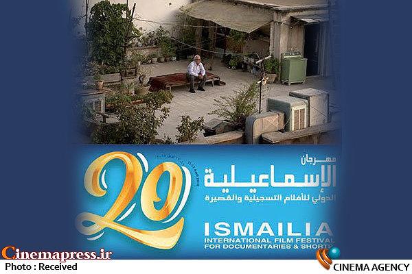 بیستمین جشنواره اسماعیلیه