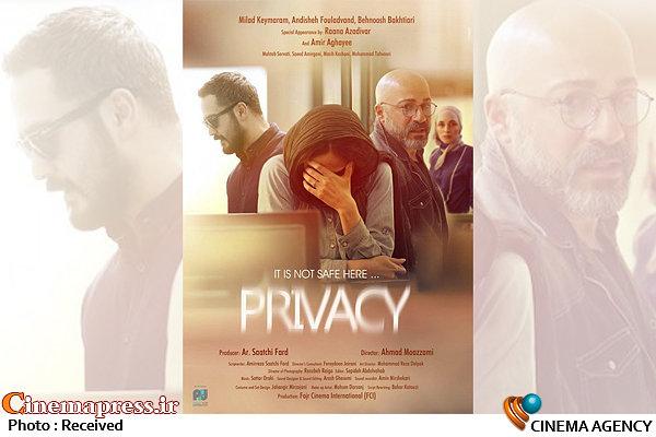 پوستر فیلم سینمایی «حریم شخصی»