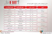 فیلم های منتخب سی و پنجمین جشنواره جهانی فیلم فجر