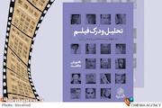 کتاب «تحلیل و درک فیلم …»