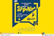 جشنواره فیلم عمار دوره آموزش فیلمسازی می گذارد