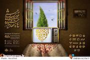 پوستر چهارمین جشنواره تلویزیونی جام جم
