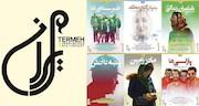 پخش مجموعه «کارستان» در جشنواره مونیخی