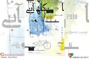 فراخوان دومین جشنواره بین المللی عکاسی «نگاه آبی»