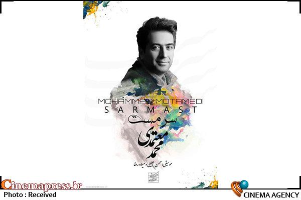 آلبوم موسیقی «سرمست» محمد معتمدی