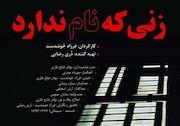 مستند «زنی که نام ندارد»