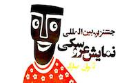 هفدهمین جشنواره بین المللی نمایش عروسکی تهران