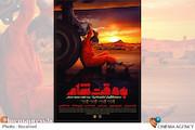 جدیدترین پوستر فیلم سینمایی «به وقت شام»