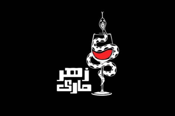 نمایش «زهرماری»