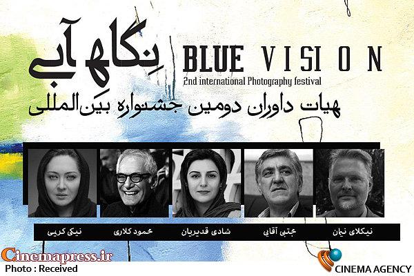 هیات داوران دومین جشنواره بین المللی عکاسی «نگاه آبی»