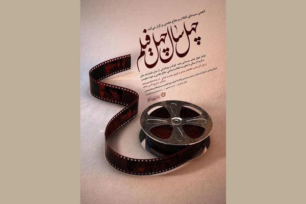 فراخوان مسابقه «چهل سال چهل فیلم»