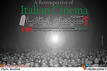 بخش «مروری بر سینمای ایتالیا» در جشنواره جهانی فیلم فجر
