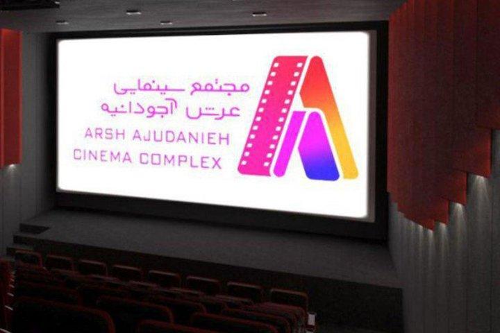 پردیس سینمایی مجتمع عرش آجودانیه