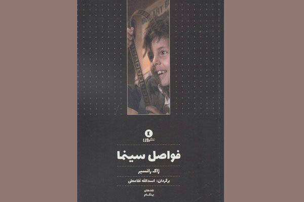 کتاب «فواصل سینما»