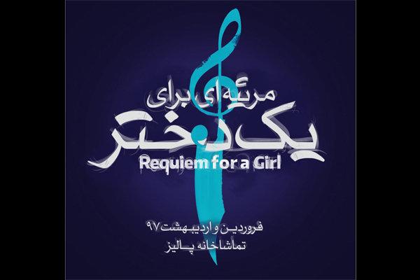 نمایش «مرثیه ای برای یک دختر»