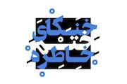 نمایش «خنکای ختم خاطره»