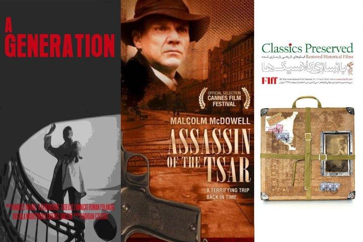 بخش «بازسازی کلاسیکها» سی و ششمین جشنواره جهانی فیلم فجر