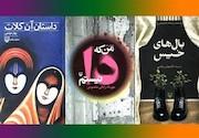 3 نمایشنامه جدید حوزه هنری