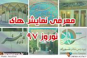 سنگلج-ایرانشهر-تالار هنر-پردیس تئاتر شهرزاد-تئاتر شهر