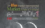 بازار فیلم جشنواره جهانی فیلم فجر