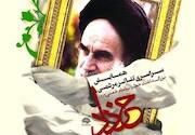 فراخوان پنجمین همایش سراسری تئاتر مردمی خرداد