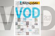 نشریه تخصصی «نمایش خانگی»