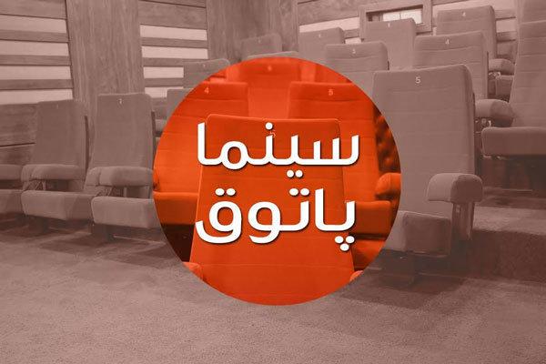 برنامه فرهنگی «سینما پاتوق»